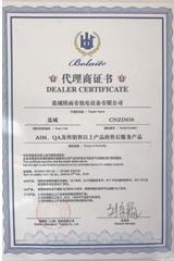 代理商证书